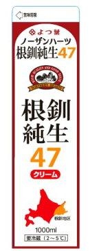 よつ葉北海道根釧生クリーム47% 1000ml