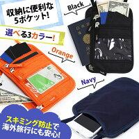 パスポートケーススキミング防止首下げコンパクトネックポーチ海外旅行便利貴重品入れTramo旅行必需品夏夏休み