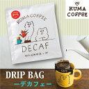 トナリー楽天市場支店で買える「ドリップバッグ デカフェ カフェインレス コーヒー 但馬屋×AIUEO ギフト プレゼント 内祝い ドリップコーヒー DRIP BAG かわいい おしゃれ KUMA COFFEE akc-d akc-dt (akc-d-02」の画像です。価格は237円になります。