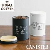 キャニスター 缶 コーヒー缶 KUMA COFFEE コーヒー 但馬屋×AIUEO ギフト プレゼント 内祝い かわいい おしゃれ (akcc)