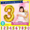 バルーン 数字 約90cm の 特大サイズ 風船 おしゃれ かわいい ゴールド ピンク 1歳 2歳 3歳 誕生日 飾りつけ sf2017(sfng_sfnp)