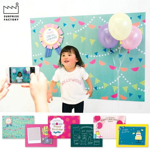 まるでスタジオ!? 壁紙型フォトブース 壁紙 誕生日 パーティー おしゃれ かわいい インテリア サプライズファクトリー birthday photobooth sf2017 (spp)