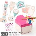 【おすすめセット】飛び出すサプライズボックスアルバム 記念日 ハートセット アルバム 手作り プレゼント (boxalbum-set-04)