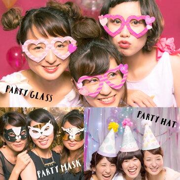 パーティー パーティーグッズ コスチューム ハット マスク グラス かわいい おしゃれ by サプライズファクトリー sp