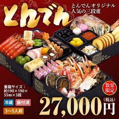 北海道和食レストランとんでん3段重【とんでん】