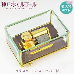 神戸オルゴールMASTERMADE30Nガラスケース