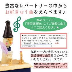 神戸オルゴールご注文方法1