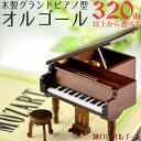 楽天320曲以上から選べる♪オーダーメイド編曲&名入れもOK!【神戸オルゴール18N 木製アンティークグランドピアノ】オルゴール プレゼント ギフト バースデー 誕生日 結婚祝い 記念日 発表会 ピアノ型 【コンビニ受取対応商品】