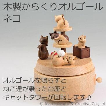 【木製からくりオルゴール ネコ】18Nメカ プレゼント ギフト 記念日 動物 からくり かわいい【コンビニ受取対応商品】