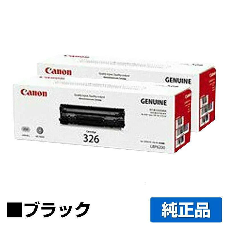 キヤノン CANON トナーカートリッジ326/CRG-326 ブラック/黒2本 純正 LBP6200 用トナー画像