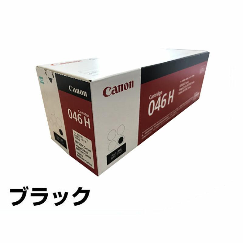 キヤノン CANON トナーカートリッジ046H/CRG-046H 黒/ブラック 純正 CRG-046H、MF735Cdw、MF733Cdw、MF731Cdw、LBP654C、LBP652C、LBP651C 用トナー画像