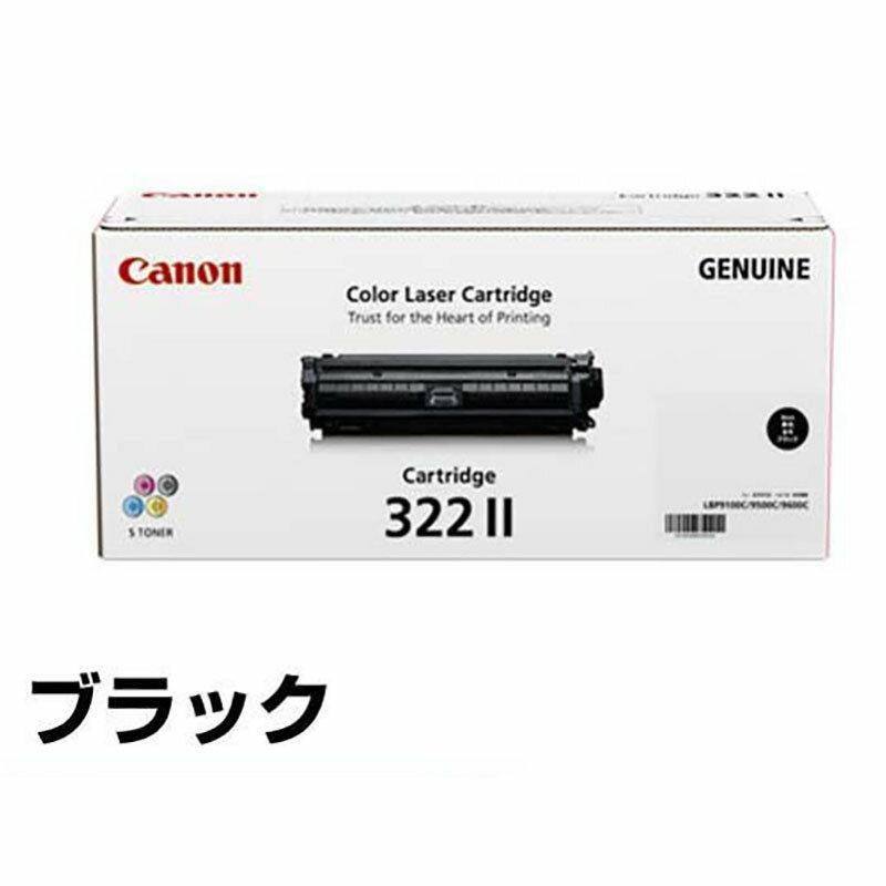 キヤノン CANON トナーカートリッジ322II/CRG-322II 黒/ブラック 純正 LBP9100C、LBP9100CS、LBP9200C、LBP9500C、LBP9510C、LBP9600C、LBP9650Ci 用トナー画像