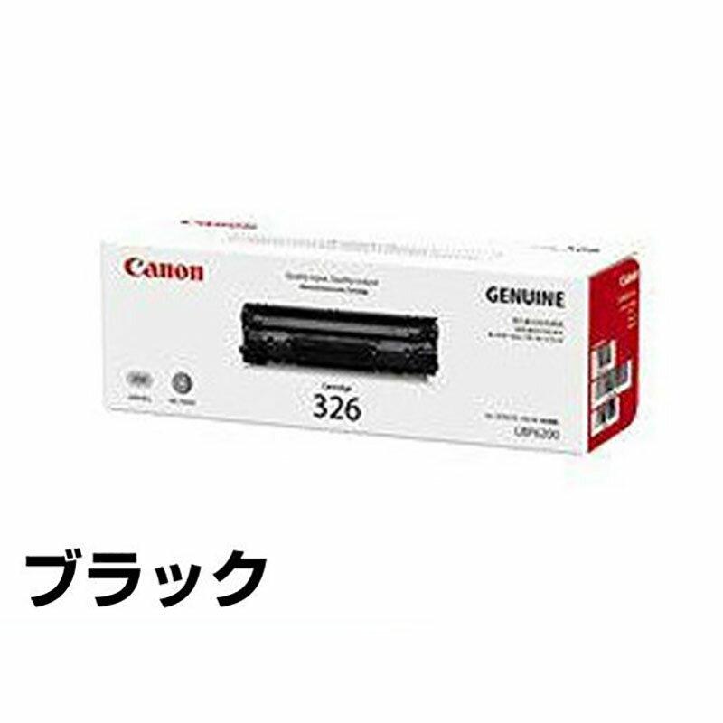 キヤノン CANON トナーカートリッジ326/CRG-326 ブラック 純正 LBP6200 用トナー画像