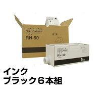 DI-50インクエディシス印刷機ED-550ED-500RC黒6本汎用