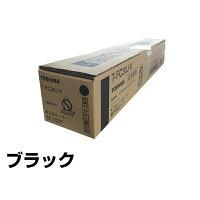 T-FC30トナー東芝e-studio2050c2550c2051c2551c黒純正
