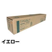 T-FC25トナー東芝e-studio2040C2540C3540C黄純正