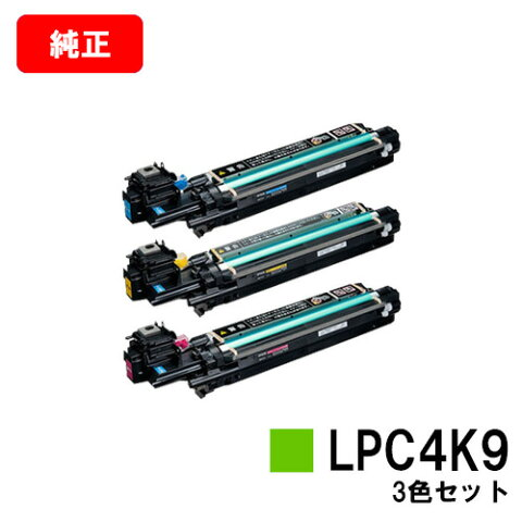 EPSON(エプソン) 感光体ユニット LPC4K9お買い得カラー3色セット【純正品】【翌営業日出荷】【送料無料】【LP-M720F/LP-S820/LP-S950】【ポイント10倍】【SALE】