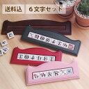送料込 ドアプレート ●ピチタイルとカラー木製プレート6文字用セット● 手作り 可愛い メール便