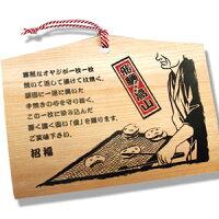 飛騨高山煎餅・幸せ恋来い絵馬/裏面