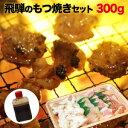 【送料無料】 飛騨のホルモン 焼肉セット 岐阜県産 300g
