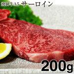 【送料無料】飛騨牛A5等級サーロインステーキ岐阜県産200g