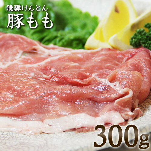 豚肉, モモ  300g