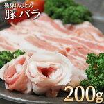 ★豚バラ【飛騨けんとん豚200g】