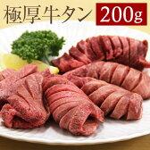 極厚 牛タン 200g (4〜5枚) 厚切り 牛タン 極厚 タン 200g 4〜5枚 人気 おすすめ 贅沢 豪華 冷凍 やきにく豚海