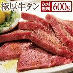 バーベキュー極厚牛タン600g送料無料厚切りタン人気おすすめ贅沢豪華BBQ冷凍やきにく豚海