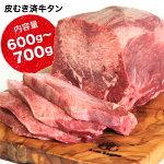 数量限定【牛タンブロック】750g以上2セットで送料無料!牛肉タン牛タンブロック厚切り薄切りシチュー煮込みステーキ焼肉BBQバーベキュー