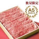 肉ギフト黒毛和牛サーロインA5BMS12400g(2〜3人前)送料無料