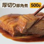 角煮煮豚チャーシュー豚バラ豚ばら真空パック冷凍厚切り豚角煮500g2セットで送料無料厚切醤油ブロック大きい煮込み豚ブタ濃厚白髪ねぎラーメンチャーハンやきにく豚海