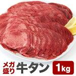 バーベキュー【送料無料】メガ盛り牛タン【牛タン1.0kg(500g×2パック)】自家ブレンド塩付き!牛肉タン1000gたっぷり