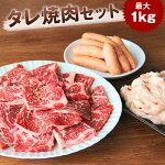 焼肉セットカルビ選べる2品最大1kg(3〜4人前)選べる2品塩タレ牛カルビ豚バラ牛ホルモンセセリせせりソーセージ焼肉セットBBQ焼肉冷凍牛タン豚鶏