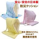 日本製 防災頭巾【Mサイズ】選べる3色!(財)日本防災協会 ...