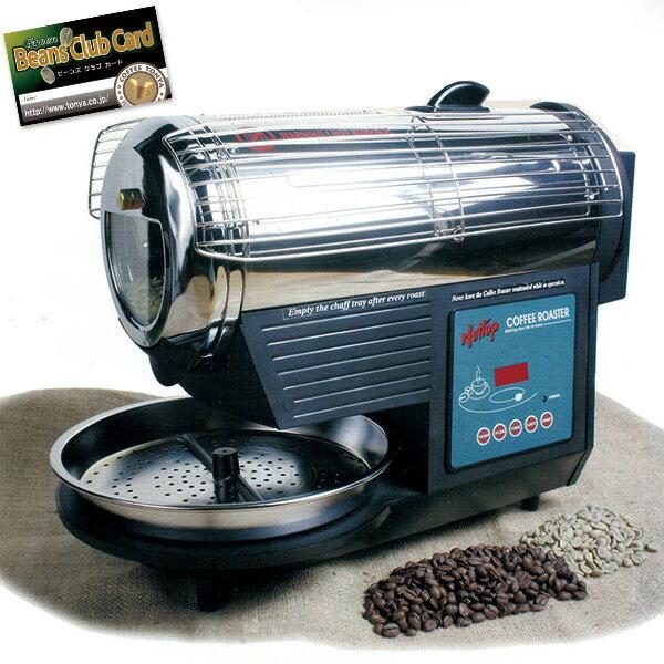 電動焙煎器 ホットトップ コーヒーロースター HOTTOP:FRESH ROASTER珈琲問屋