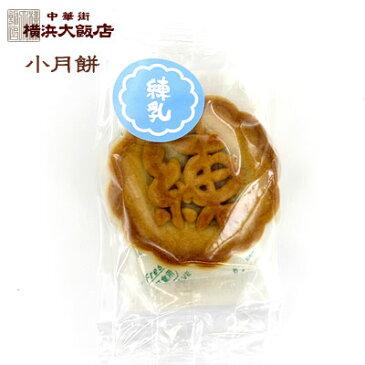 中華街・横浜大飯店の小月餅 練乳
