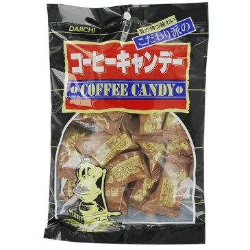 大一製菓 コーヒーキャンディー 90g