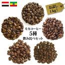 ◆贅沢!お試し1kgモカコーヒー5種飲み比べセット(生豆時200g×5銘柄)【セット割引】
