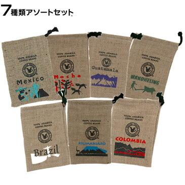セットでお得! 珈琲問屋 オリジナル ヘンプバッグ(麻袋) 7種セット 【セット割引】