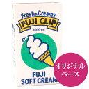 【賞味期限残25日以上をお届けします】 冨士クリップ アイスクリームの素 オリジナルベース1L