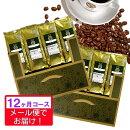 頒布会世界コーヒー紀行【焙煎豆】12ヶ月コース