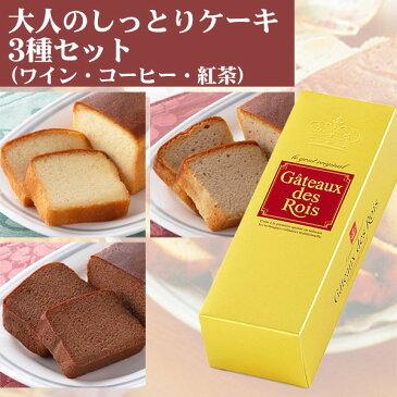 【送料無料】 大人のしっとりケーキ 3種セット(コーヒー・ロイヤルティー・ワイン) 【セット割引】