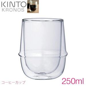 KINTOKRONOS(クロノス)ダブルウォールコーヒーカップ(250ml)
