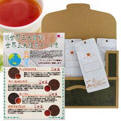 【メール便・配達日時指定不可】 世界三大紅茶飲み比べメール便 4種セット (茶葉解説付き)