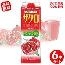 【送料無料】 OYAMA 雄山 NPNF ザクロ果汁100%...