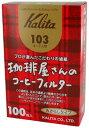 カリタ 珈琲屋さんフィルター103 みさらし(100枚入)
