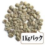 【生豆限定】 メキシコ (生豆1kgパック)