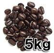 送料無料 アイスコーヒー焙煎後5kg (5kgパック)