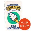 【送料無料】 フジクリップ アイスクリームの素 バニラ【B】1L